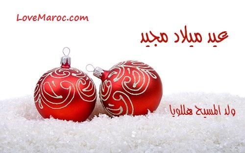 طاقم حب المغرب يهنئكم بالعيد ويتمنى لكم عيد ميلاد مجيد