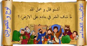 نو ح والطوفان