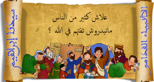 سيدنا النبي إبراهيم