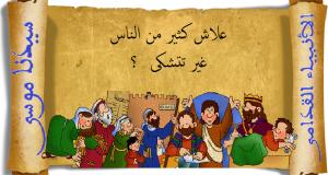 سيدنا النبي موسى