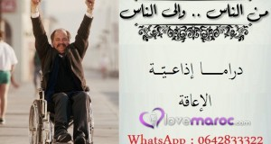 الإعاقة أو ذوي الاحتياجات الخاصة