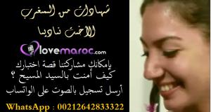 شهادات من المغرب : ناديا