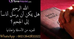 الله الرحيم هل يمكن أن يرسل أناساً إلى الجحيم؟