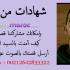 شهادات من المغرب : أشرف