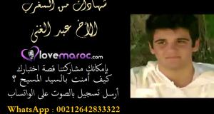 شهادات من المغرب : عبد الغني