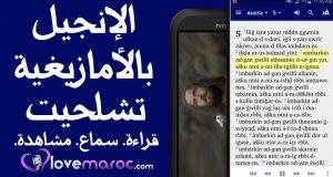 تحميل تطبيق الكتاب المقدس الإنجيل بالأمازيغية تشلحيت على الهاتف