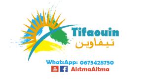 تيفاوين Tifaouin