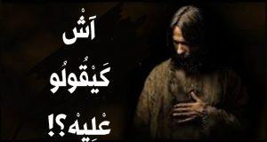 من هو يسوع المسيح؟